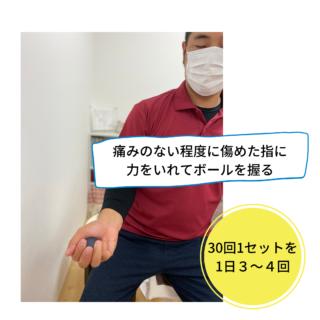 脱臼・突き指後のトレーニング